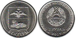 Transdnistria 1 rouble 2017 Bendery