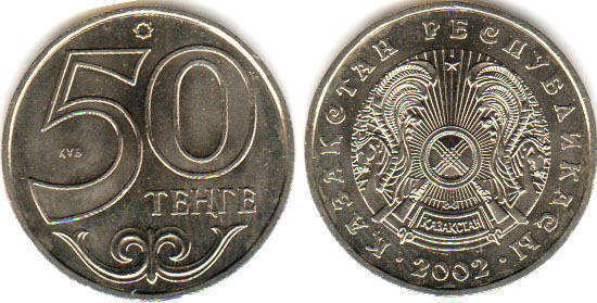 Казахстанская монета 2002 года 25 центов 1968 года цена