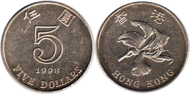 4 6 Hong Kong 5 Dollars 1998